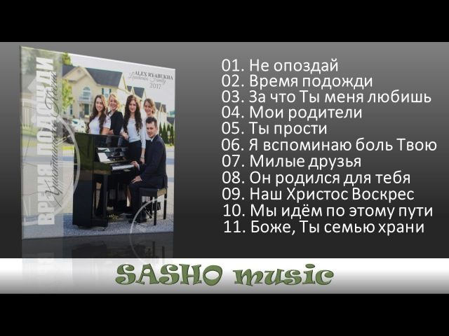 Время подожди Алекс Рябуха и семья Лунченко 2017