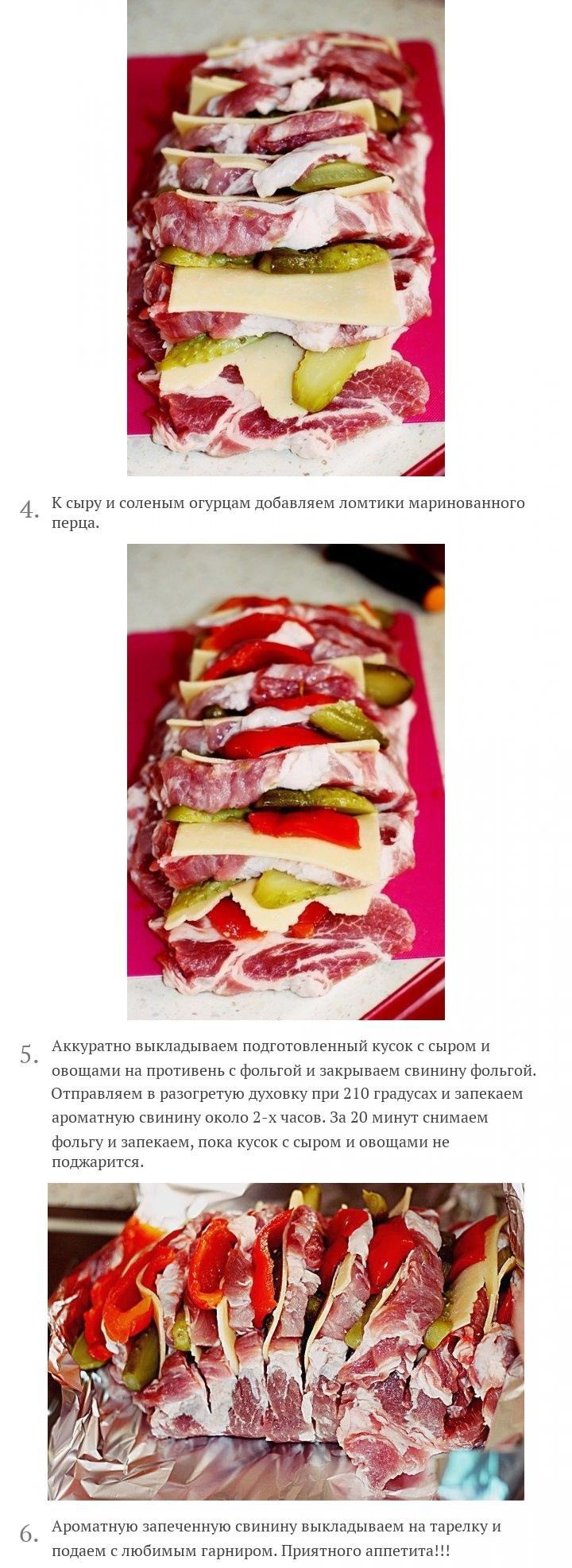 Запеченная свинина с сыром и овощами, изображение №3