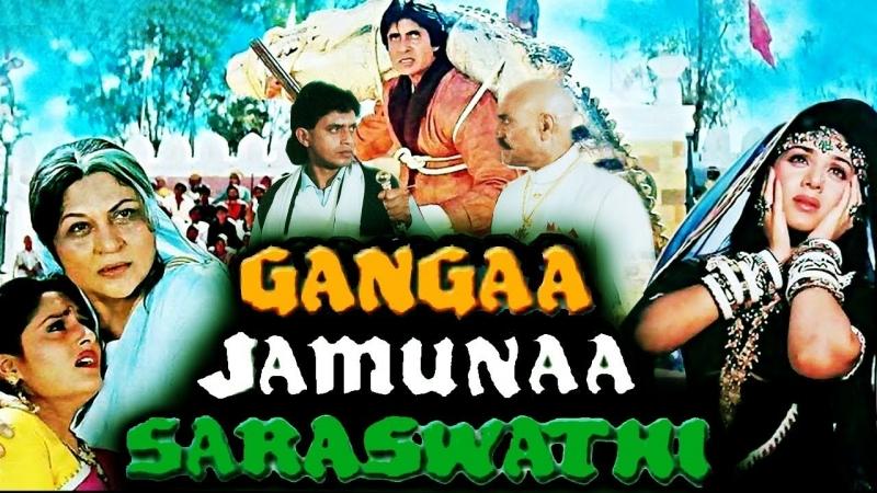 Ганга, Джамна, Сарасвати \ Gangaa, Jamunaa, Saraswathi 1988
