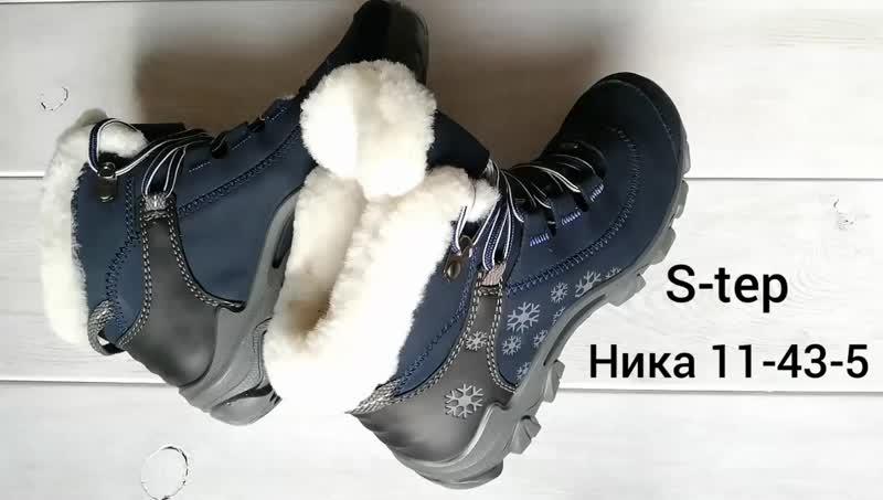 Ника 11-43-5, женские зимние ботинки, S-tep
