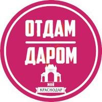 Логотип Отдам даром. Обмен. Краснодар