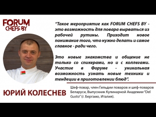 """Почему я иду на Форум"": Юрий Колеснев, шеф-повар"