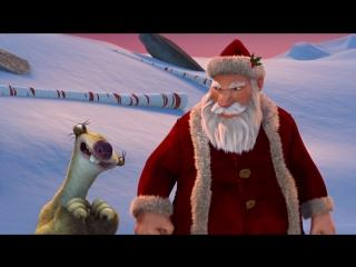 Ледниковый период Гигантское Рождество (2013)