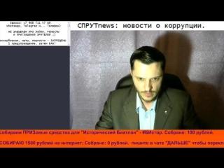 Новости о коррупции: СПРУТnews №8. . • °  #новости #коррупция #news #СПРУТ #общество #Россия