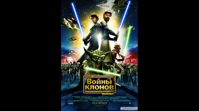 Star Wars The Clone Wars Звездные войны Войны клонов сезон 1 серия 9 10
