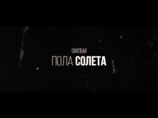 Цепной пёс (Bullet Head) (2017) трейлер / Эдриан Броуди /