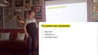Кирилл Терехов. Kotlin: Сервер и клиент как одно приложение