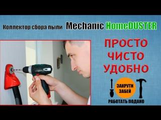 Сверление без пыли с коллектором HomeDuster