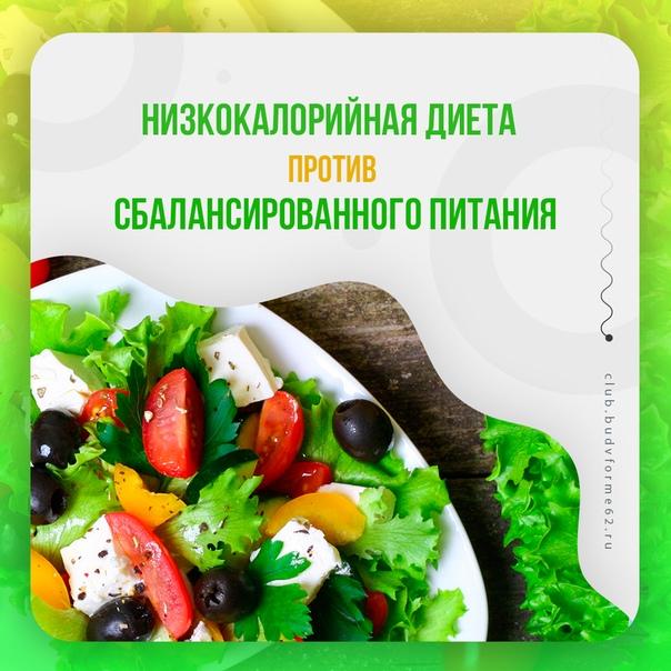 диета низкокалорийная питания