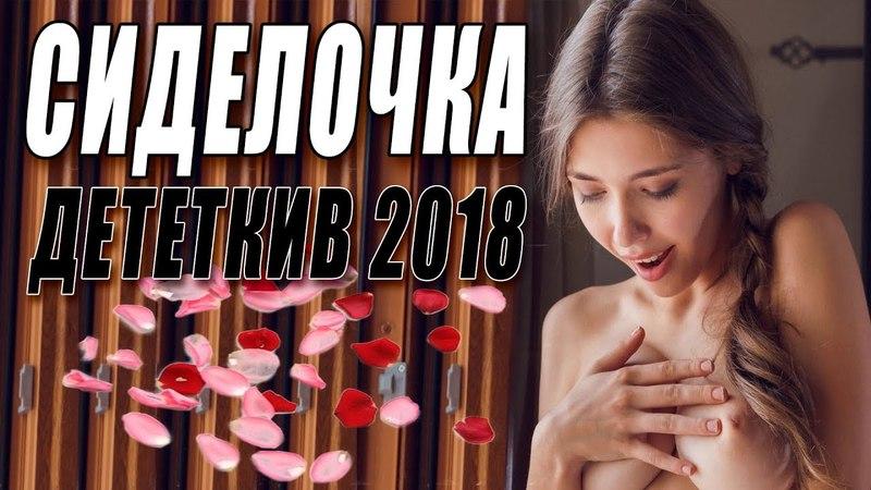 ФИЛЬМ 2018 СНЕС ВСЕХ СИДЕЛОЧКА Русские детективы 2018 новинки премьеры 2018 HD