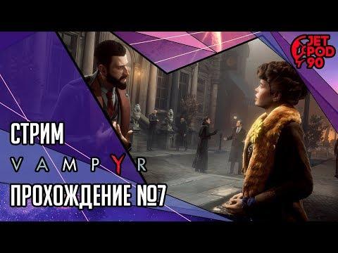 VAMPYR игра от Dontnod и Focus Home. СТРИМ! Прохождение игры с JetPOD90 часть №7.
