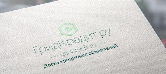 помощь в получении кредита без предоплаты с плохой кредитной историей москва