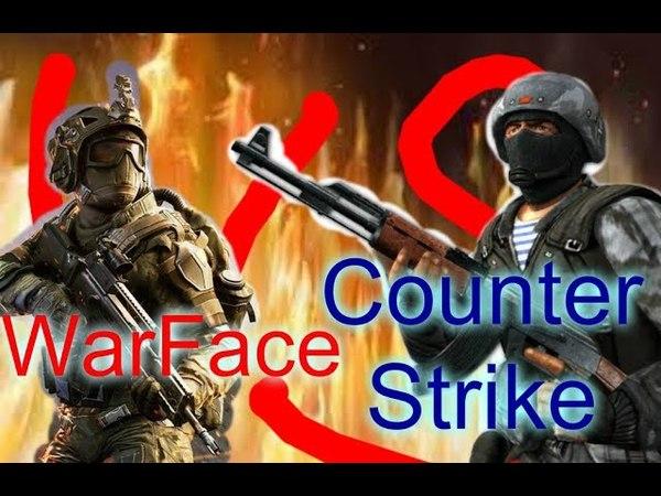 РЭП БАТТЛ Counter StrikeCondition Zero VS WarFace(Реванш) (feat CaXaPoK MORIS)