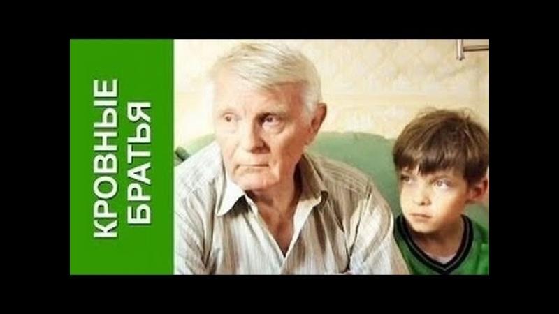Кровные братья 2010 Россия