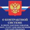 """ЧОУ ДПО """"ВШДО"""" 44-ФЗ 223-ФЗ"""