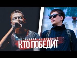 Оксимирон Гнойный / Oxxxymiron versus 2017