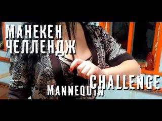 Манекен челлендж от СерегаTV | Mannequin challenge seregatv