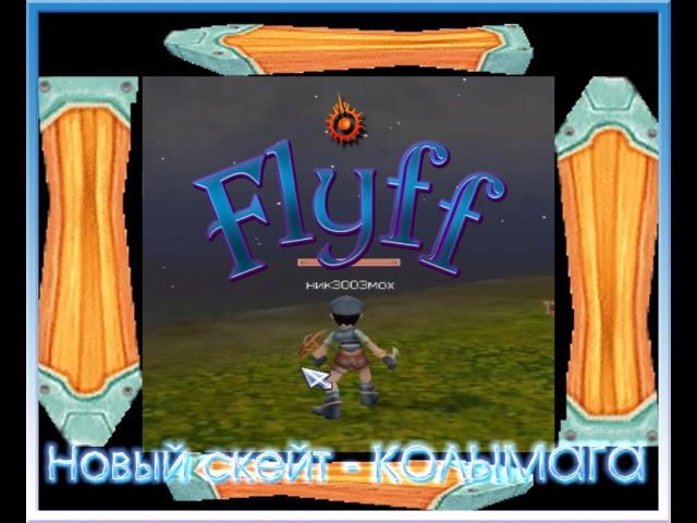 FlyForFun 10 серия Колымага