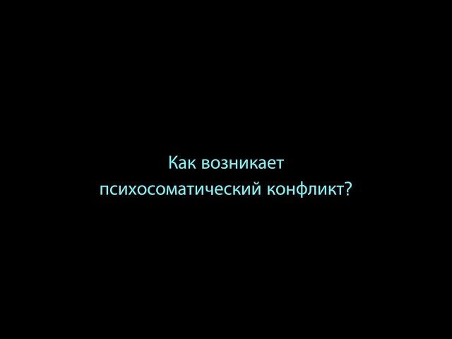 Как возникает психосоматический конфликт. Интервью. Филяев М.А.