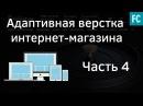 Создание интернет-магазина 4 Меню из картинок. Адаптивная верстка сайта.