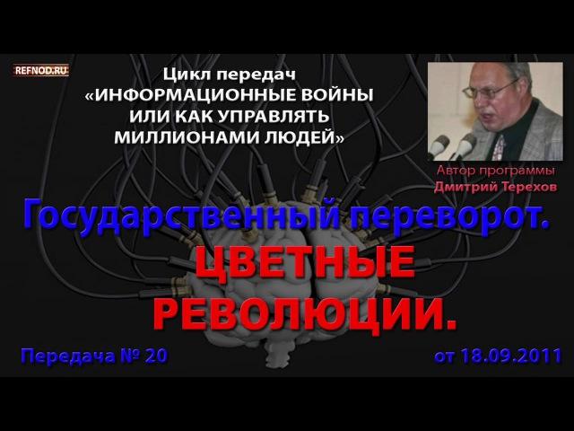 020 Гос переворот ч 3 Цветные революции Информационные войны Дмитрий Терехов