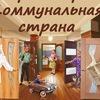 Клуб Арт-кафе Коммунальная страна.