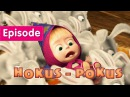 Masha and The Bear Hokus Pokus Episode 25 New video for kids 2016