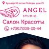Angel Studio - Салон красоты в Волгограде