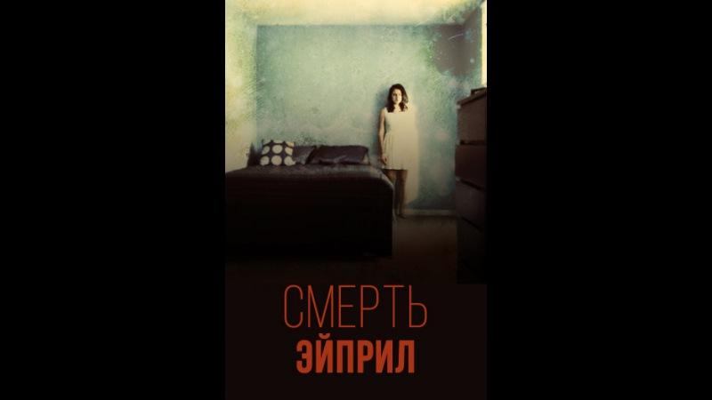 Смерть Эйприл The Death of April 2013