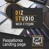 Diz studio. Создание и разработка сайтов
