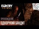 Меня окружают только психи. Far Cry: Primal [Режим выживания] 8