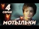 Мотыльки. Серия 4. Inseparable. Episode 4. Сериал о Чернобыле