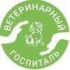 Ветеринарный госпиталь в Подольске