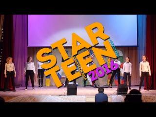 "Стартин 2016 ""Street dancers"" | Колледж"