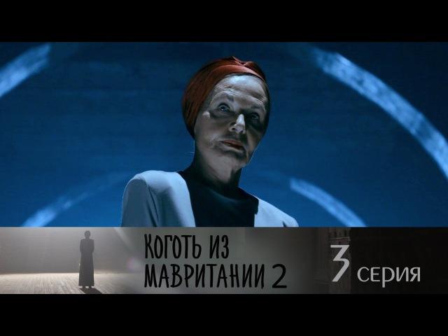 Коготь из Мавритании 2 - Серия 3/ 2016 / Сериал / HD 1080p