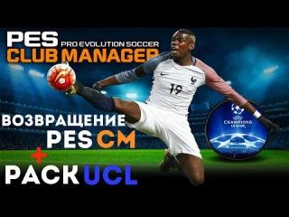 Возвращение Pes CM на канал   + PACK UCL за 300   #17