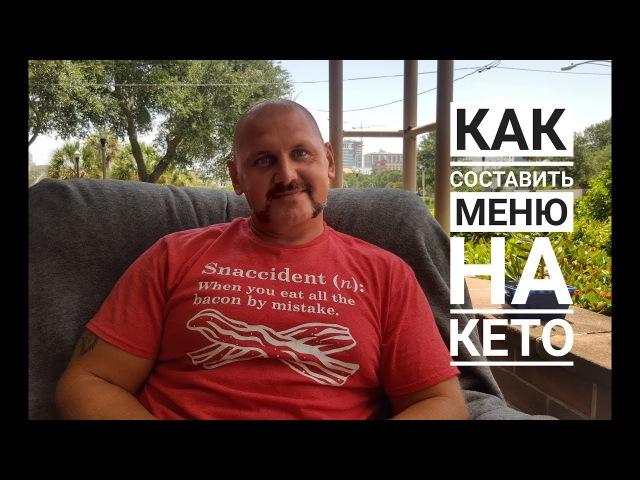 Кето диета. Выпуск 2. Как составить меню. www.ketogenic.ru