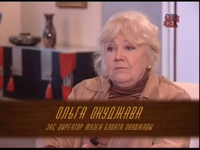 Близкие люди Ольга Окуджава