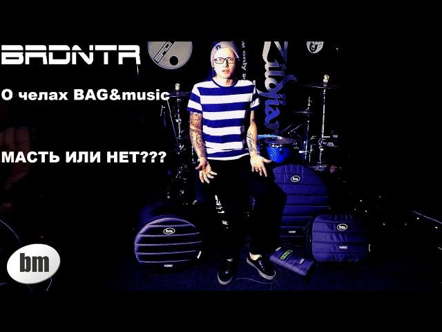 Год с чехлами BAG music Дмитрий BRDNTR Бурдин