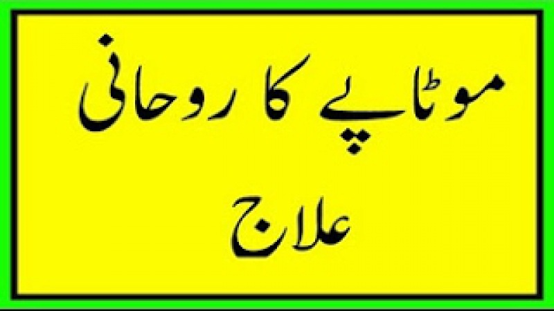 Motape Ka Rohani ilaaj Wazan Kamm Karne Ka Wazifa