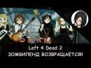 Left 4 Dead 2: ЗОМБИЛЭНД И ЗОМБИ-ДЕВУШКИ!! (Dark Carnival) [RPG-Nightwolf]