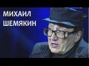 Линия жизни Михаил Шемякин Канал Культура
