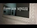 Рама для зеркала из багета(плинтуса потолочного).Самый простой способ.