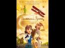 Мультфильм Маленький принц 2015 описание содержание интересные факты и многое другое о мультфильме