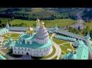 Воскресенский Ново-Иерусалимский монастырь(г.Истра)