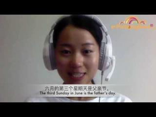 每日普通話 Daily Mandarin Chinese - Father