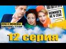 Немного не в себе - 12 серия 2011