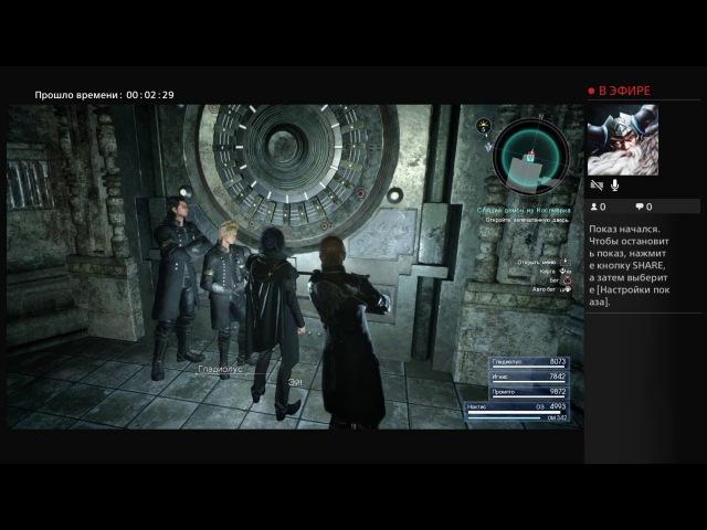 Final Fantasy 15 Как легко пройти NO ITEM Dungeon 99 уровня (Демон спящий под Кослмарк) PS4