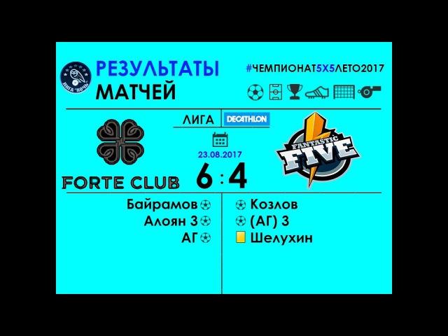 Forte Club - Fantastic Five 6-4
