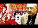 Как комсомольцы могли перехватить управление у старых аппаратчиков Андрей Фурсов